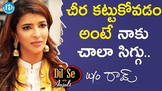 చీర కట్టుకోవడం అంటే చాలా సిగ్గు నాకు - Lakshmi Manchu || Dil Se With Anjali - IDREAMMOVIES
