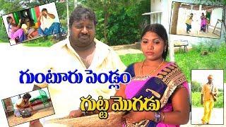 గుంటూరు పెళ్ళాం. గుట్ట  మొగడు telugu village videos short film guntur pellam gutta mogadu - YOUTUBE