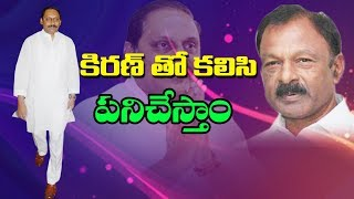 We Will Do Teamwork To Strengthen Congress Party in AP | Raghu Veera Reddy | iNews - INEWS