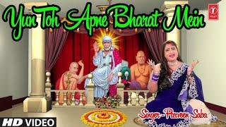 YUN TOH APNE BHARAT I PARVEEN SABA I Sai Bhajan I Full HD VIDEO - TSERIESBHAKTI