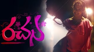 Rachana || Telugu short film 2017 || Directed by Aravind Krishna - YOUTUBE