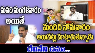 Dada Punches On Devineni Uma Over His Comments On Jumping Leaders | Pin Counter | iNews - INEWS