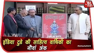 'साहित्य वार्षिकी' का नौवां अंक 'रचना का जनतंत्र' लॉन्च | #SahityaAajTak18 - AAJTAKTV