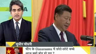 DNA: Side effects of Xi Jinping's three n half hour speech - ZEENEWS