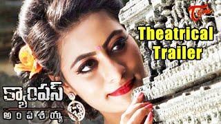 Campus Ampasayya Movie Theatrical trailer | Shyam Kumar , Pavani - TELUGUONE