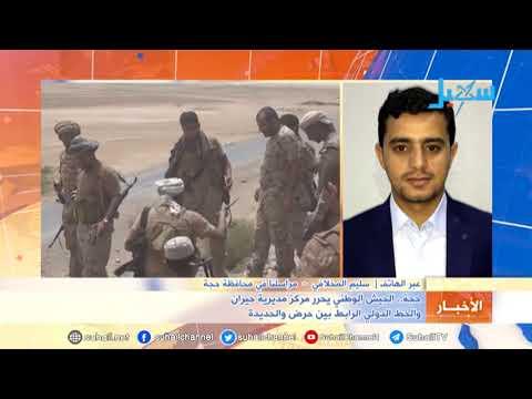 مراسلنا: الجيش يحرر مركز مديرية حيران  والخط الدولي الرابط بين حرض والحديدة