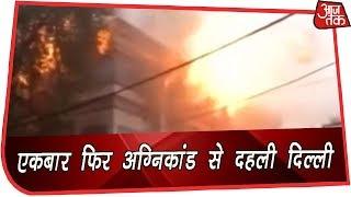 दिल्ली के नारायणा में पेपर कार्ड फैक्ट्री में लगी भीषण आग - AAJTAKTV