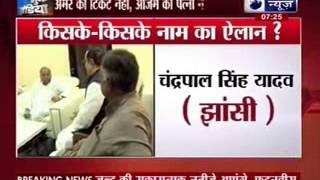 Amar Singh's name missing from SP Rajya Sabha list - ITVNEWSINDIA