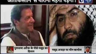 Pulwama strike: पाकिस्तान को चीन का फिर मिला सहारा, आतंकवाद के खिलाफ है पाक - ITVNEWSINDIA