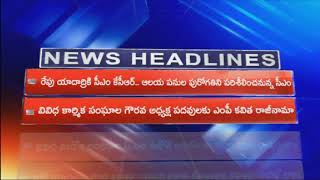 Today Top News Headlines From AP And Telangana (02-02-2019) | iNews - INEWS