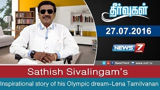 Sathish Sivalingam's inspirational story of his Olympic dream | Theervugal | News7 Tamil