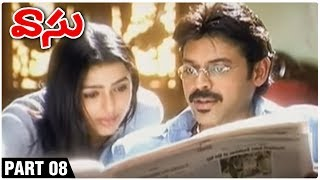 Vasu Full Movie Part 8 | Venkatesh | Bhoomika Chawla | Ali | Sunil - RAJSHRITELUGU