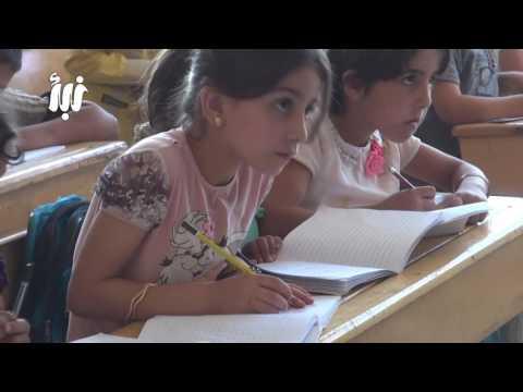 كميرا نبأ ترصد عدد من المدارس بمدينة درعا مع بداية العام الدراسي وتنقل بعض الصعوبات