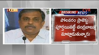 YSRCP Leader Sajjala Ramakrishna Reddy Press Meet Over Polavaram Project | CVR News - CVRNEWSOFFICIAL