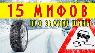 15 мифов про зимние шины