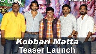 Kobbari Matta Teaser Launch ll Sampoornesh Babu - IGTELUGU