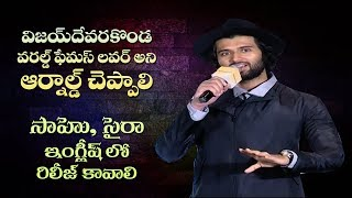 Vijay Devarakonda Superb Speech || TERMINATOR : DARK FATE Telugu Trailer Launch || IndiaGlitz Telugu - IGTELUGU