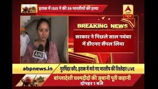 Sushma Swarajji informed the RS first but did not bother to inform us: deceased Manjinder - ABPNEWSTV
