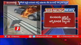 Man Burnt Alive As Moving Car Catches Fire On Outer Ring Road | Sangareddy | iNews - INEWS