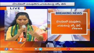 TRS MP Kavitha Speech At Turmeric Board Meeting In Begumpet | Hyderabad | iNews - INEWS