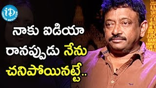 Director Ram Gopal Varma About Lottery Tickets Money | Ramuism 2nd Dose - IDREAMMOVIES