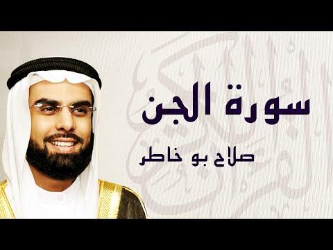 القرآن الكريم بصوت الشيخ صلاح بوخاطر لسورة الجن