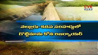 Special Story on Gottimanu Kona Reservoir in Nellore - Kadapa | CVR News - CVRNEWSOFFICIAL