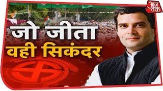 Rahul Gandhi को Pappu समझना Assembly Elections 2018 में पड़ा Modi और Amit Shah पर भारी ? - AAJTAKTV