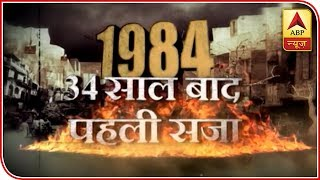 1984 anti-Sikh riots debate: Justice after 34 years - ABPNEWSTV
