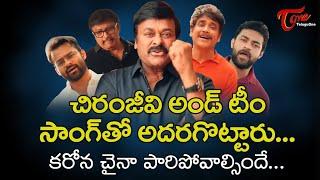 Mega Star Chiranjeevi & TFI Special Song on C**D 19 | Nagarjuna | Koti | Mega Prince | TeluguOne - TELUGUONE