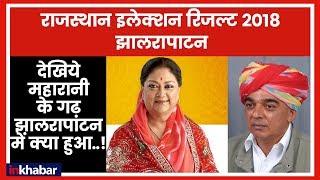 Rajasthan Election Results 2018: Jhalrapatan से सीएम Vasundhara Raje ने मारी बाजी - ITVNEWSINDIA