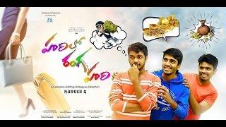 Harilo Ranga Hari || 2016  Telugu Short Film Trailer || by Naresh Sanjay - YOUTUBE