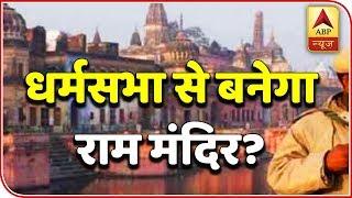 Ram Mandir: Mandir Nahi Toh Vote Nahi: Supporters at Ramlila Maidan - ABPNEWSTV