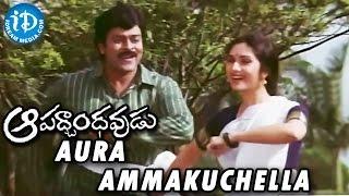Aapadbandhavudu Movie || Aura Ammakuchella Video Song || Chiranjeevi, Meenakshi Seshadri - IDREAMMOVIES