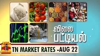 Vilai Pattiyal 22-08-2014 Market Rates of Essential Commodities in Tamilnadu (22/8/14) – Thanthi TV