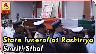 Atal Bihari Vajpayee To Be  Given A State funeral at Rashtriya Smriti Sthal | ABP News - ABPNEWSTV