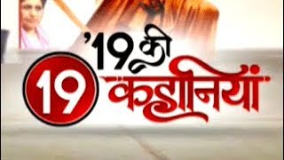 Watch Top 19 stories of the day, 18th February 2019 - ZEENEWS