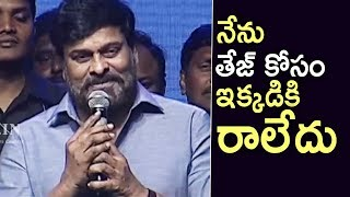 Mega Star Chiranjeevi Speech @ Tej I Love U Audio Launch | TFPC - TFPC
