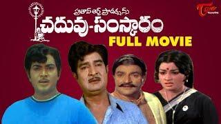 Chaduvu Samskaram Full Length Telugu Movie | Satyanarayana, Gummadi, Ranganadh | TeluguOne - TELUGUONE