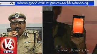 Hyderabad CP M. Mahender Reddy launched stolen vehicles tracking application - V6NEWSTELUGU