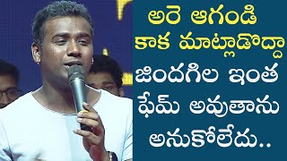 Singer Rahul Sipligunj superb speech @ Raja Vaaru Rani Gaaru Pre Release Event | TFPC - TFPC