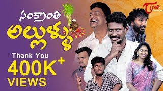 Sankranti Allullu | FUN BUCKET Team Comedy Short Film | Sankranti 2019 Special | TeluguOne - YOUTUBE