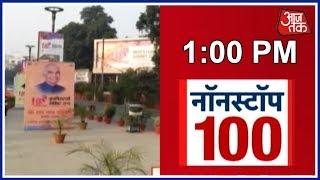 नॉनस्टॉप 100: सज संवर कर तैयार है नवाबों का शहर - AAJTAKTV