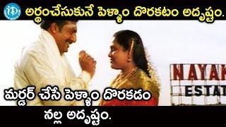 అర్థంచేసుకునే పెళ్ళాం దొరకటం అదృష్టం, మర్డర్ చేసే పెళ్ళాం దొరకడం నల్ల అదృష్టం - Arjun Movie Scenes - IDREAMMOVIES