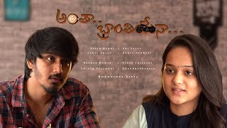 Antha Branthiyenaa || New Telugu Short Film  Teaser 2019 - YOUTUBE