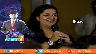 Hero Nani To Host Bigg Boss Telugu Season 2 | Press Meet | iNews - INEWS