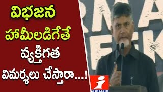 Chandrababu Naidu  Warning to PM Modi | Dharma Porata Deeksha In Delhi | inews - INEWS