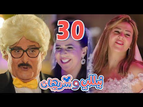مسلسل نيللي وشريهان - الحلقه الثلاثون والاخيره والضيف