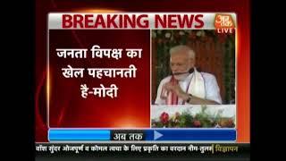 कटक से प्रधानमंत्री मोदी LIVE - AAJTAKTV