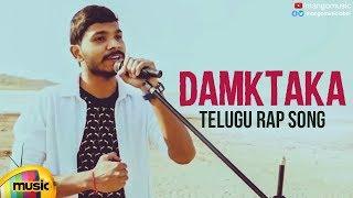 Damktaka Telugu Rap Song | Hyderabadi Rap Song 2019 | Latest Telugu Rap Songs 2019 | Mango Music - MANGOMUSIC